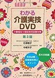 わかる介護実技DVD―介護福祉士国試実技試験対策(第3版)