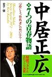 """中居正広7つの青春物語—心優しき""""独裁者""""の想いは今… (Reco books) -"""