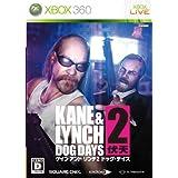 Kane & Lynch 2: Dog Days [Japan Import]