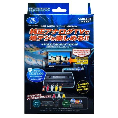 データシステム ( Data System ) ビデオモジュレーター VMD431A
