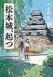 「松本城、起つ」販売ページヘ
