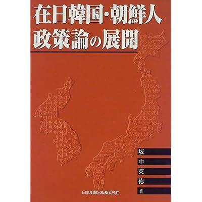 在日韓国・朝鮮人政策論の展開