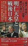 「明仁天皇と戦後日本 (歴史新書y)」販売ページヘ