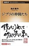 「ジブリの仲間たち (新潮新書)」販売ページヘ
