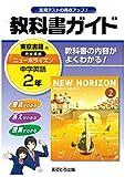 中学教科書ガイド 東京書籍版 NEW HORIZON 英語 2年