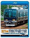 321系 京阪神緩行線 JR京都線・JR神戸線 各駅停車 京都~須磨 [Blu-ray]