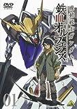 機動戦士ガンダム 鉄血のオルフェンズ 1 [DVD] -