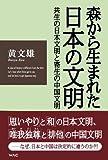 森から生まれた日本の文明―共生の日本文明と寄生の中国文明 (アマゾン文庫)