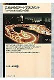 これからのアートマネジメント 〝ソーシャル・シェア〟への道 (Next Creator Book)