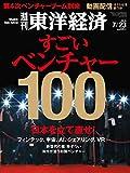 「週刊東洋経済 2016年7/23号 [雑誌](すごいベンチャー100)」販売ページヘ