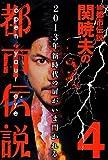 Mr.都市伝説 関暁夫の都市伝説(4)