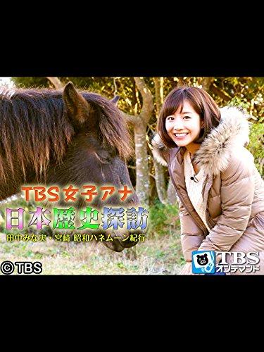 TBS女子アナ 日本歴史探訪「田中みな実・宮崎 昭和ハネムーン紀行」【TBSオンデマンド】 -