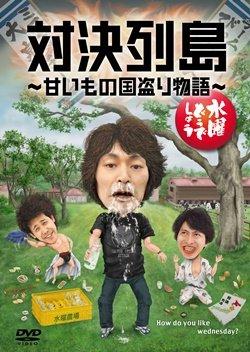 水曜どうでしょうDVD第23弾『対決列島~甘いもの国盗り物語~』