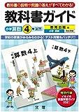 小学教科書ガイド 教育出版版 小学算数 4年