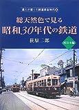 総天然色で見る昭和30年代の鉄道 西日本編(達人が撮った鉄道黄金時代5)