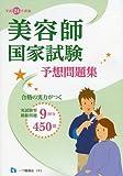 美容師国家試験予想問題集 平成24年度版 (2012)