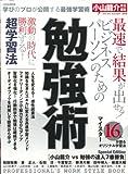 小山龍介責任編集 勉強術