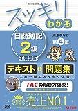 スッキリわかる 日商簿記2級 工業簿記 第4版 [テキスト&問題集] (スッキリわかるシリーズ)