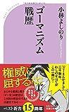 「ゴーマニズム戦歴 (ベスト新書)」販売ページヘ