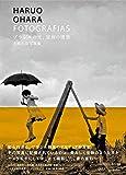 「ブラジルの光、家族の風景: 大原治雄写真集」販売ページヘ