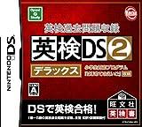 英検過去問題収録 <br />英検DS2デラックス