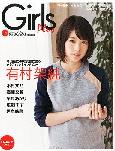 Girls Plus (CMNOW 2015年1月号別冊) -