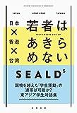 「日本×香港×台湾 若者はあきらめない」販売ページヘ