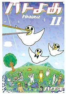 [ハグキ] ハトのおよめさん 第09-11巻
