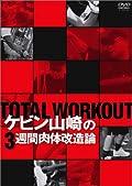 TOTAL WORKOUT ~ケビン山崎の3週間肉体改造論~ [DVD]
