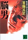 「脳男 (講談社文庫)」販売ページヘ