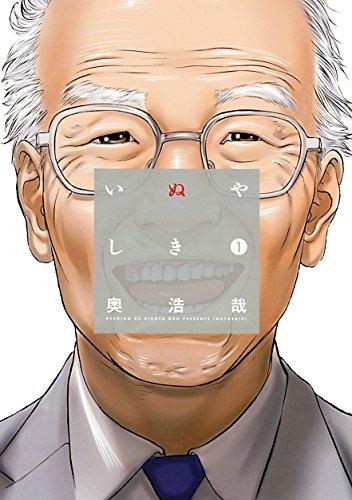 いぬやしき(1)