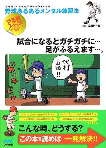 野球あるあるメンタル練習法 ~心を強くすれば必ず野球がうまくなる!~