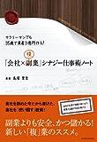 サラリーマンでも35歳で3億円作る!「会社×複業」シナジー仕事術ノート