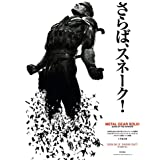 Metal Gear Solid (E) Game Poster - 12x19 Inch Art Material