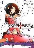 ANGEL+DIVE〈3〉LOVENDER