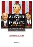 「オバマ政権の経済政策:リベラリズムとアメリカ再生のゆくえ」販売ページヘ
