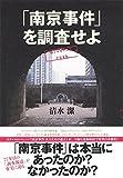 「「南京事件」を調査せよ」販売ページヘ