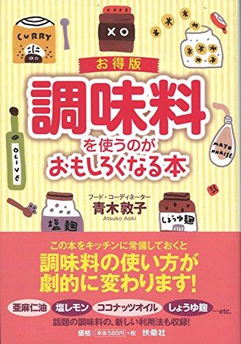 お得版 調味料を使うのがおもしろくなる本 (扶桑社文庫)