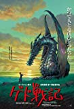 Studio Ghibli Work Poster Collection 150 Piece Mini Puzzle Earthsea series 150-G40