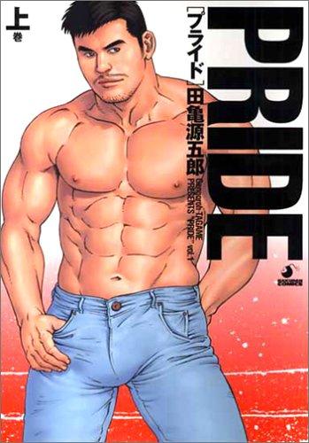 PRIDE (上巻) (爆男COMICS)