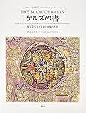 「アイルランドの至宝 ケルズの書―復元模写及び色彩と図像の考察」販売ページヘ