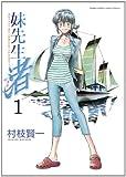 妹先生 渚 1 (ゲッサン少年サンデーコミックス) [コミック] / 村枝 賢一 (著); 小学館 (刊)