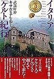 シリーズ第9弾  『イタリア「ケルト」紀行~キサルピナを歩く』