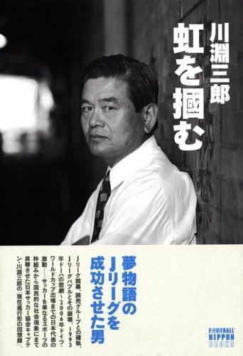 """Jリーグの救世主「川淵三郎」が今度はバスケ改革! """"畑違い""""なフィールドで活躍する男の姿を追う。 1番目の画像"""