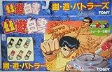 Tommy Yu Yu Hakusho Kasoke-V Butlers