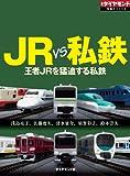 JR VS 私鉄 王者JRを猛追する私鉄 (週刊ダイヤモンド 特集BOOKS(Vol.22))