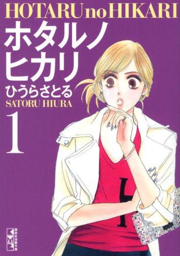 ホタルノヒカリ(1) (講談社漫画文庫 ひ 4-10)