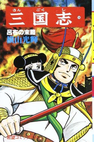 三国志 (14) (希望コミックス (54))
