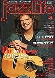 jazz Life 2011年 08月号