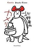 「カメリ (河出文庫)」販売ページヘ
